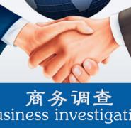 北京荣盛商务调查能否找到失踪的人员